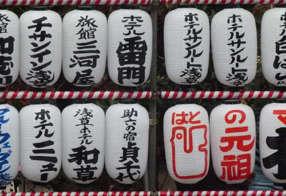 Prayer lanterns, Sensoji Temple, Tokyo